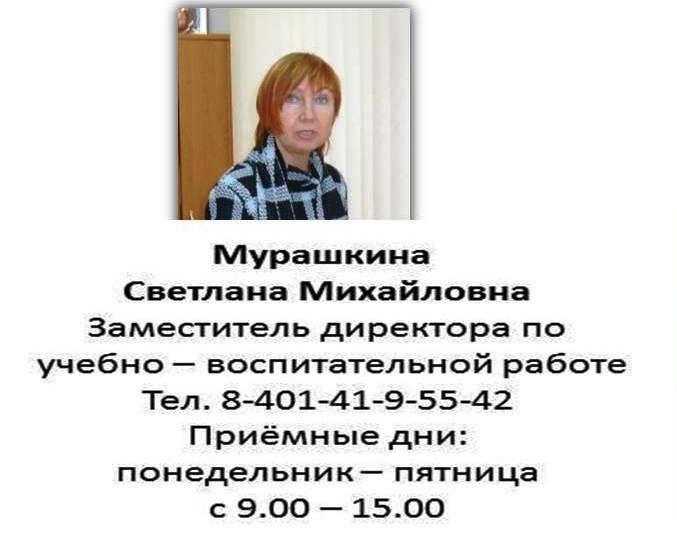 [С.М.Мурашкина]